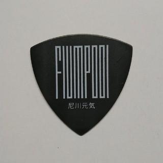 flumpool 尼川元気 ピック(その他)