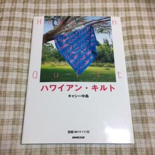 ハワイアン・キルト  キャシー中島(型紙/パターン)