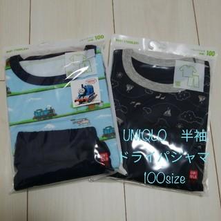 ユニクロ(UNIQLO)のユニクロ 半袖 パジャマ 100サイズ(パジャマ)