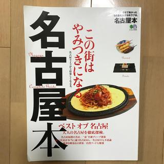 エイシュッパンシャ(エイ出版社)の名古屋 観光 旅行本(地図/旅行ガイド)
