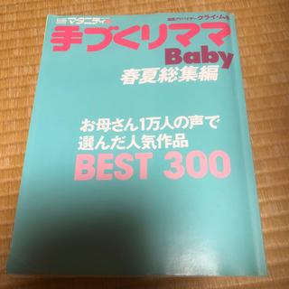 手づくりママBaby―お母さん1万人が選んだ300点 (春夏総集編) (型紙/パターン)