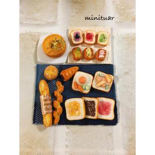 ミニチュア☆パン(ミニチュア)