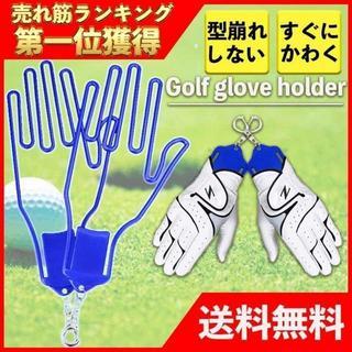 グローブ ホルダー ハンガー 2個 セット フック 付 青 ブルー ゴルフ(その他)