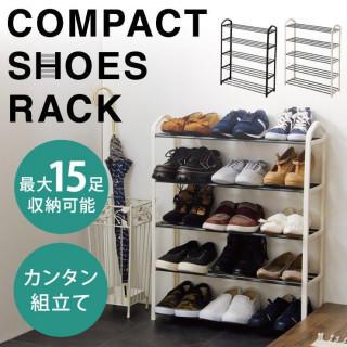 シューズラック 5段 収納 靴箱 シューズボックス ホワイト(玄関収納)