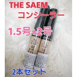 ザセム(the saem)のザセム コンシーラー 1.5号 2号   2本セット(コンシーラー)