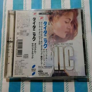 タイタニック【サウンドトラック】(映画音楽)