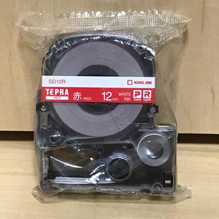 キングジム(キングジム)のテプラ 赤 12mm SD12R 白文字 12ミリ 外箱なし 複数個あり(オフィス用品一般)