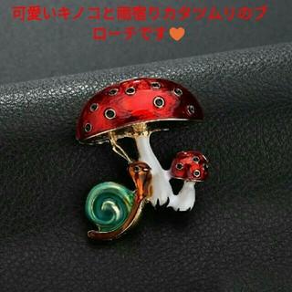 とても可愛い キノコに雨宿りカタツムリのブローチです♥(リュックサック)