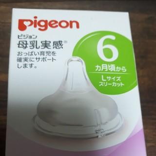 ピジョン(Pigeon)のピジョン 哺乳瓶乳首 6ヵ月から(哺乳ビン用乳首)