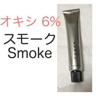 モルトベーネ(Moltobene)のスモークとオキシ6%(カラーリング剤)