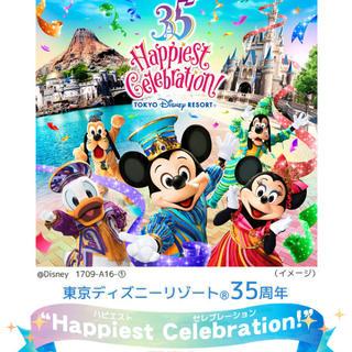1-Day Passport  ディズニー (遊園地/テーマパーク)