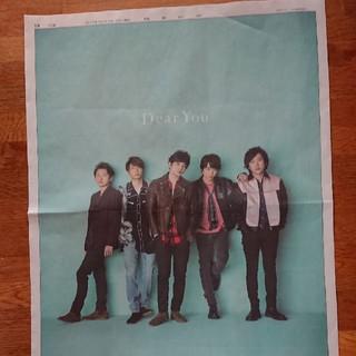 アラシ(嵐)の新聞の広告ページ(印刷物)