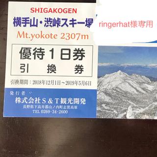 ringerhat様専用 横手山・渋峠 リフト引換券1枚(スキー場)