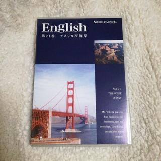 エスプリ(Esprit)のスピードラーニング 美品(CDブック)