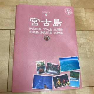 ダイヤモンドシャ(ダイヤモンド社)の宮古島 ガイドブック(地図/旅行ガイド)