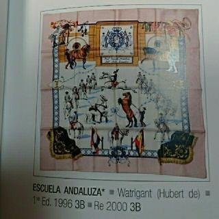 エルメス(Hermes)のエルメス スカーフ 90cm 《アンダルシア馬術学校》 (バンダナ/スカーフ)