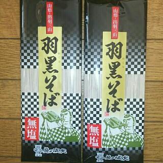 山形・出羽三山 羽黒そば 2袋(麺類)