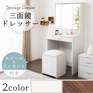 ドレッサー 三面鏡タイプ 化粧台 三面鏡 椅子付(ドレッサー/鏡台)