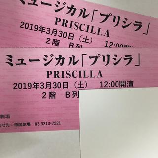 プリシラ チケット 日生劇場(ミュージカル)