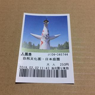太陽の塔 入場券(その他)
