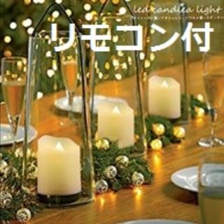 ★即日発送★ 6個セット LED キャンドル ライト リモコン付(キャンドル)