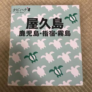 「屋久島・鹿児島 指宿・霧島」(地図/旅行ガイド)
