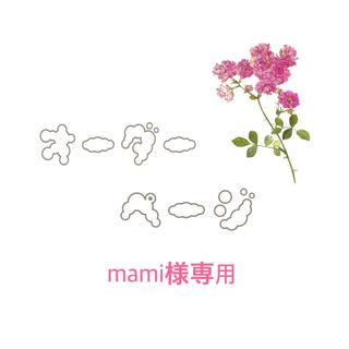 mami様専用(抱っこひも/おんぶひも)