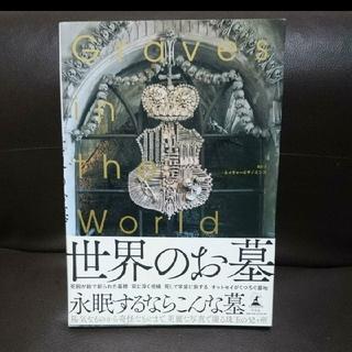 世界のお墓 ネイチャー&サイエンス 写真集(アート/エンタメ)