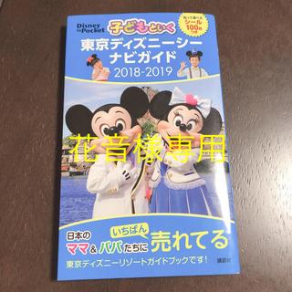 コウダンシャ(講談社)の子どもといく 東京ディズニーシーナビガイド2018-2019(地図/旅行ガイド)