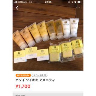 alice様専用(アメニティ)