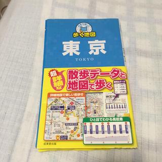 歩く地図 東京(地図/旅行ガイド)