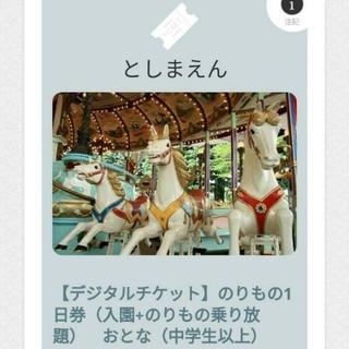 桔梗様専用(遊園地/テーマパーク)