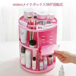 コスメ収納ボックス sisters 360度回転式 メイクボックス 高品質 (ドレッサー/鏡台)