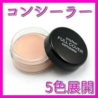 【popfeel】コンシーラー コスメ タトゥー 入墨 メイク 化粧 5色展開(コンシーラー)