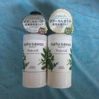 ナチュサボン ボディミルク 230ml×2本(ボディローション/ミルク)