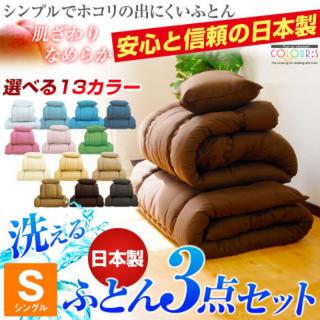 洗える掛け布団&敷布団&枕3点セット  シングル 抗菌防臭加工 ほこりが出にくい(布団)