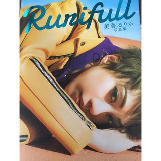 Rurifull(アート/エンタメ)