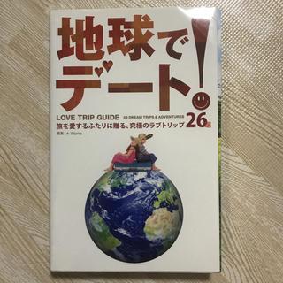 地球でデート(地図/旅行ガイド)