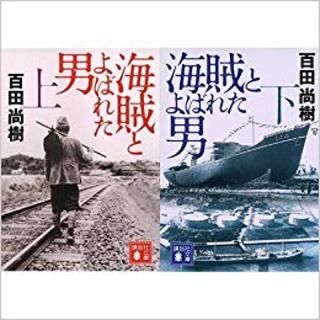 コウダンシャ(講談社)の海賊とよばれた男(文学/小説)