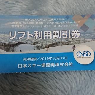 日本駐車場開発 リフト利用割引券×1-3枚 ☆おまとめ販売お得☆(スキー場)
