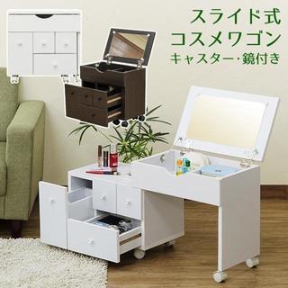 送料無料!スライド式コスメワゴン 化粧台 鏡台(ドレッサー/鏡台)