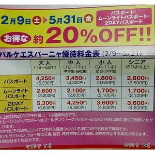 志摩スペイン村 優待券・約20%OFF (遊園地/テーマパーク)