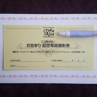 スタジオアリス 撮影券(お宮参り用品)
