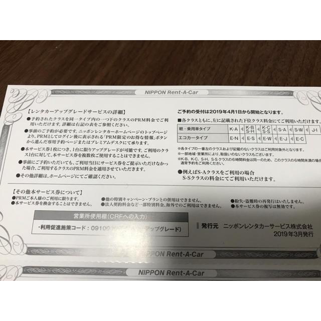 駐車サービス&レンタカーアップグレードサービス券 チケットの優待券/割引券(その他)の商品写真