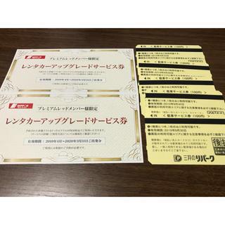 駐車サービス&レンタカーアップグレードサービス券(その他)