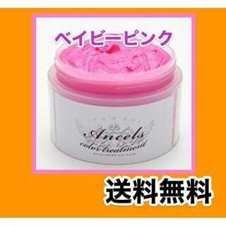 ベイビーピンク エンシェールズ  カラーバター(カラーリング剤)
