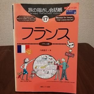 旅の指さし会話帳 フランス語(地図/旅行ガイド)