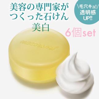 海の酵素 酵素石鹸♡ブライトニングソープ♡美白シミくすみ 6個set(洗顔料)