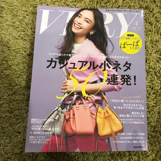コウブンシャ(光文社)のVERY 4月号 バッグインサイズ(ファッション)