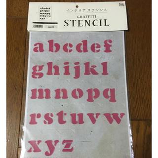 ステンシル(型紙/パターン)